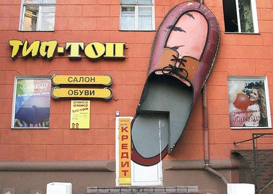 название и оформление обувного магазина