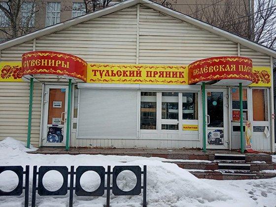Тульский пряник - региональное название для магазина подарков