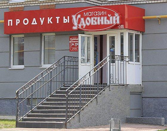 удобный магазин в названии