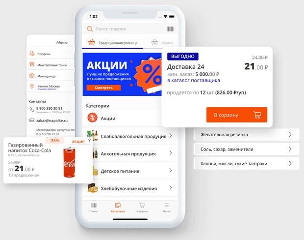 удобное мобильное приложение «на_полке»