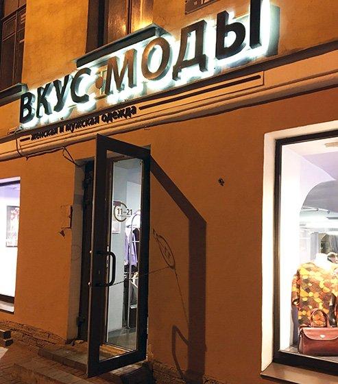 Вкус моды - красивое название для магазина женской одежды