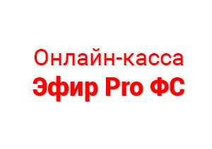 Миниатюрная онлайн-касса Эфир Pro ФС