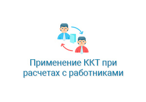 Нужна ли онлайн-касса при расчетах между работодателем и сотрудником