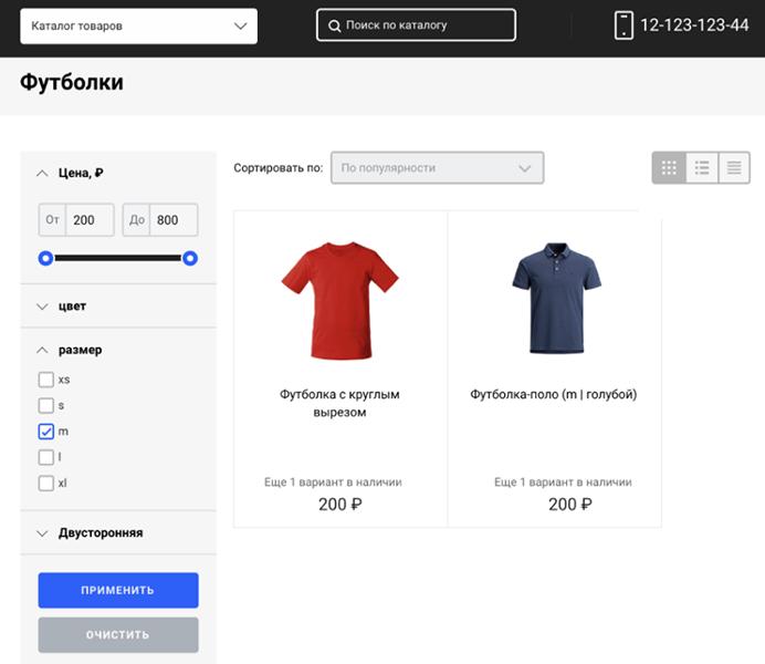 поиск товаров и их сортировка по различным характеристикам в Контур.Клик