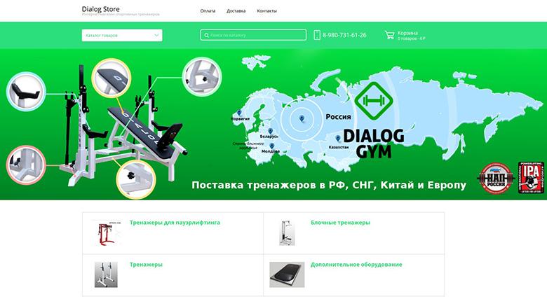 пример сайта Контур.Клик - интернет магазин Dialog Store