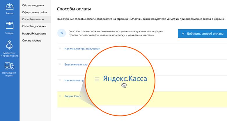 интернет-эквайринг через Яндекс.Кассу