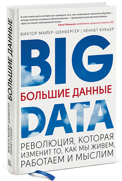 Книга, поясняющая термин Big Data Бигдата: что это такое простыми словами на примерах