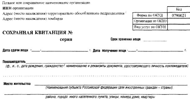Образец сохранной квитанции в ломбарде