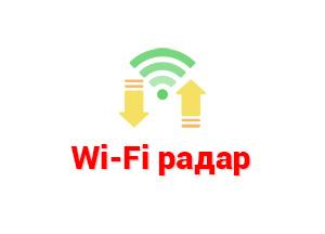 Вай Фай радар для рекламы