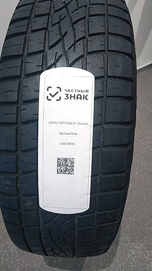 код маркировки шины на протекторе
