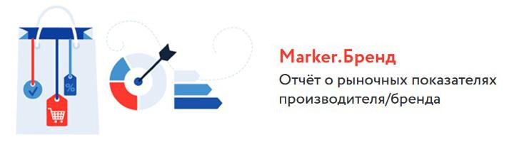Marker.Бренд: отчет о рыночных показателях производителя / бренда