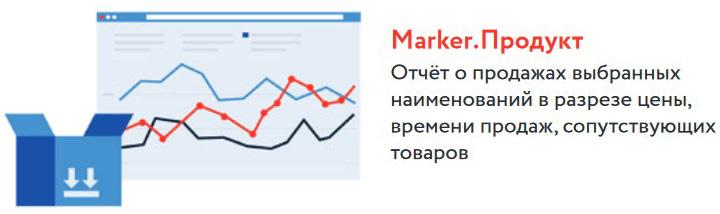 Marker.Продукт: отчет о продажах выбранных наименований в разрезе цены, времени продаж, сопутствующих товаров