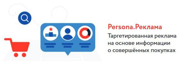 Таргетированная реклама на основе информации о совершенных покупках
