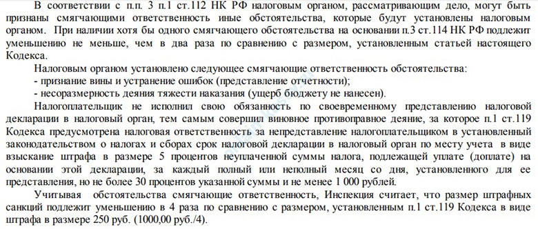 штраф ИП от ФНС 250 рублей за несвоевременную подачу декларации