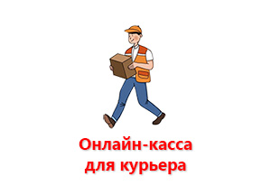 Онлайн-касса для курьера службы доставки