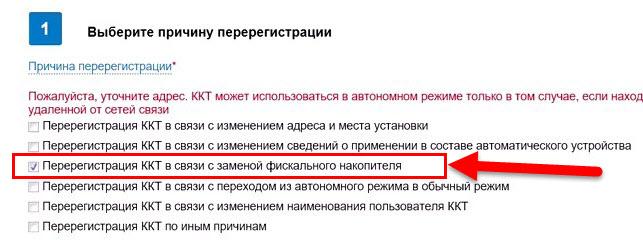 перерегистрация ККТ в связи с заменой ФН через личный кабинет на сайте ФНС