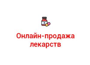 правила дистанционной продажи лекарств