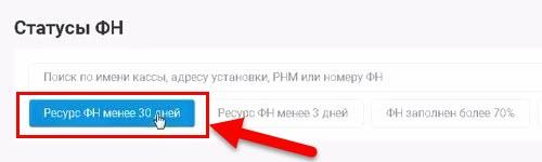 фильтр по статусу «Ресурс ФН менее 30 дней» в личном кабинете ОФД