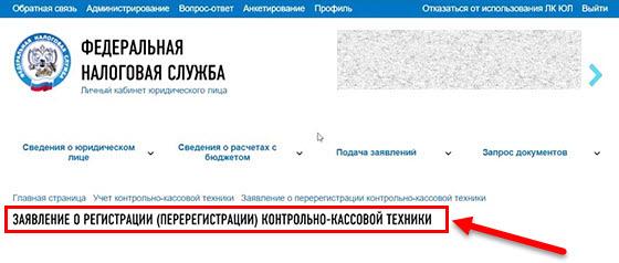 оформление заявления на перерегистрацию онлайн-кассы в связи с заменой фискального накопителя в личном кабинете налогоплательщика на сайте ФНС