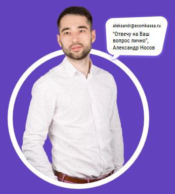 директор Е-ком касса Александр Носов