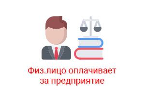 директор оплачивает за организацию поставщику через банк