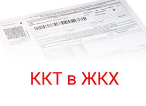 Применение онлайн-кассы при получении оплаты за услуги ЖКХ