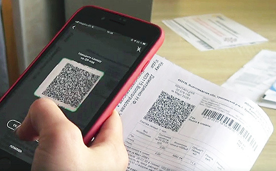оплата услуг ЖКХ по QR-коду в квитанции