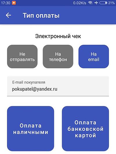 приложение Е-Ком касса для курьера
