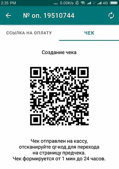 приложение Е-ком касса для водителей такси и общественного транспорта