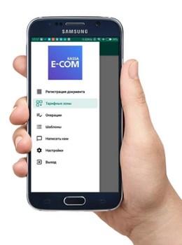 мобильное приложение Е-Ком касса для связи с удаленной онлайн-кассой