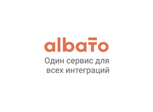 Сервис Альбато для интеграции других сервисов