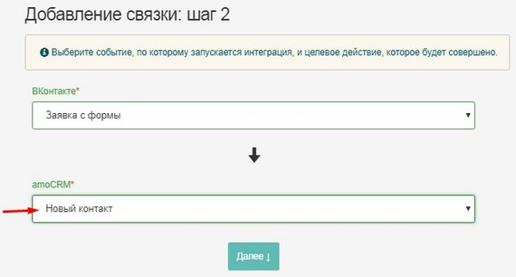 заявка с формы ВКонтакте