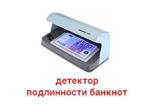 Какой детектор подлинности банкнот лучше выбрать