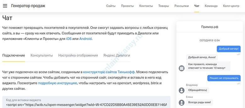 чат от Тинькофф-бизнес превращает посетителей сайта в покупателей