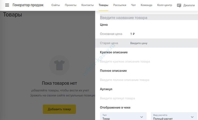 добавление товаров интернет-магазина в личном кабинете Тинькофф-бизнес
