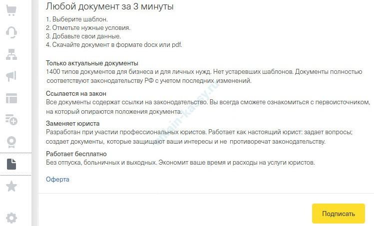 конструктор документов в личном кабинете Тинькофф-бизнес