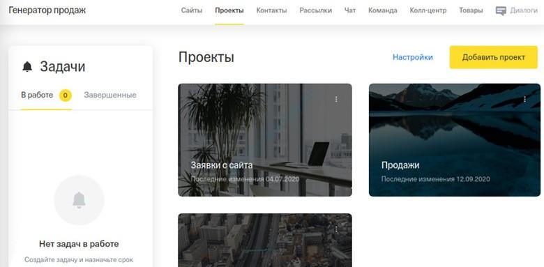 Проекты и задачи в личном кабинете Тинькофф-бизнес