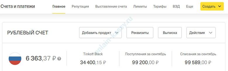 расчетный счет для ИП в Тинькофф-банке