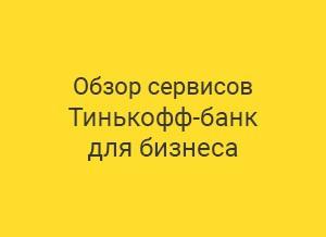 Обзор сервисов для бизнеса от Тинькофф-Банк: РКО, эквайринг, ЭДО, бухгалтерия и другие