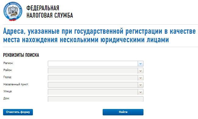 сервис проверки регистрации контрагента по «массовому адресу»