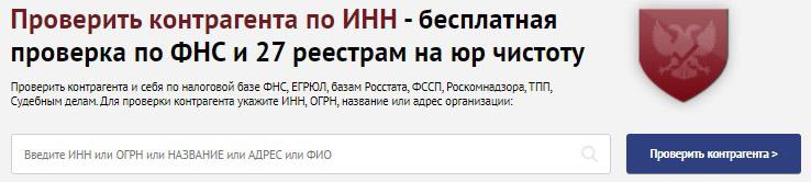 бесплатный сервис проверки контрагентов по ИНН fek.ru