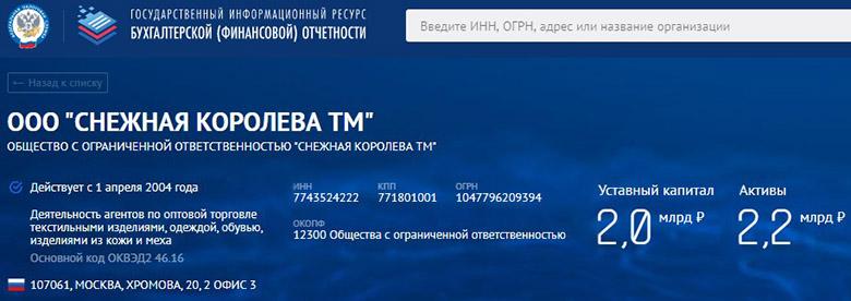 проверка контрагента через Государственный информационный ресурс бухгалтерской (финансовой) отчетности на сайте ФНС