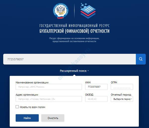 проверка юридического лица по ИНН на сайте налоговой через сервис ГИР БО