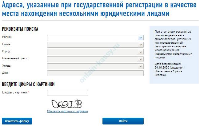 проверка адреса регистрации юридического лица на массовость