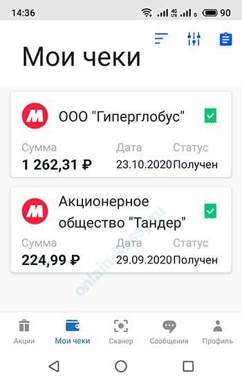 электронные дубликаты кассовых чеков в мобильном приложении ФНС России