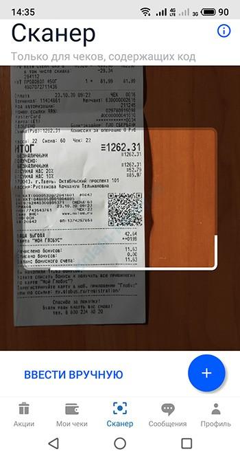 сканирование и проверка кассового чека