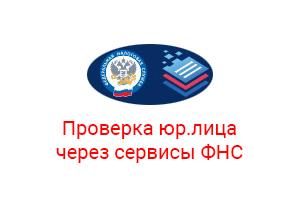 Проверка компании по ИНН на сайте налоговой службы России