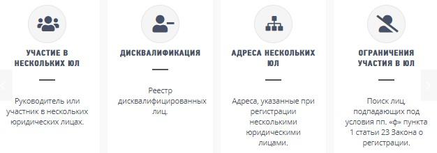 проверка директора на массовость на сайте налоговой и другие возможности онлайн-сервиса Прозрачный бизнес