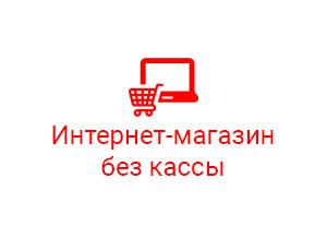 Может ли работать интернет-магазин без онлайн-кассы и в каких случаях