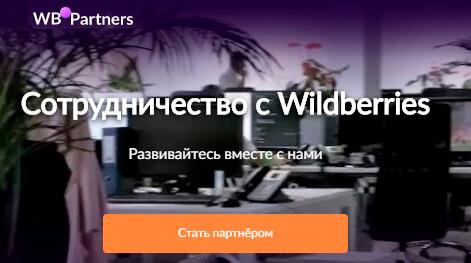 продажа товаров на маркетплейс Вайлдберриз